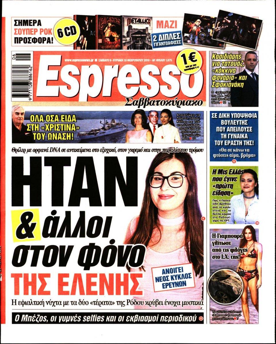 Πρωτοσέλιδο Εφημερίδας - Espresso - 2019-02-09