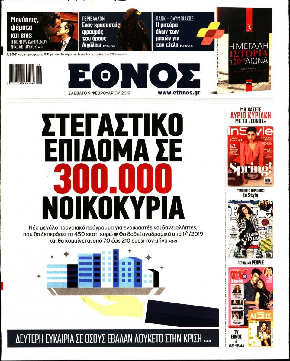 Πρωτοσέλιδο Εφημερίδας - Έθνος - 2019-02-09
