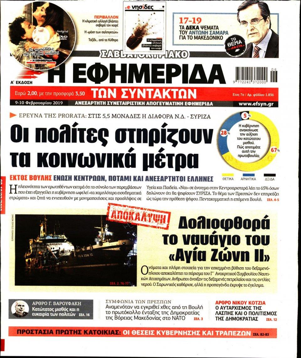 Πρωτοσέλιδο Εφημερίδας - Η ΕΦΗΜΕΡΙΔΑ ΤΩΝ ΣΥΝΤΑΚΤΩΝ - 2019-02-09