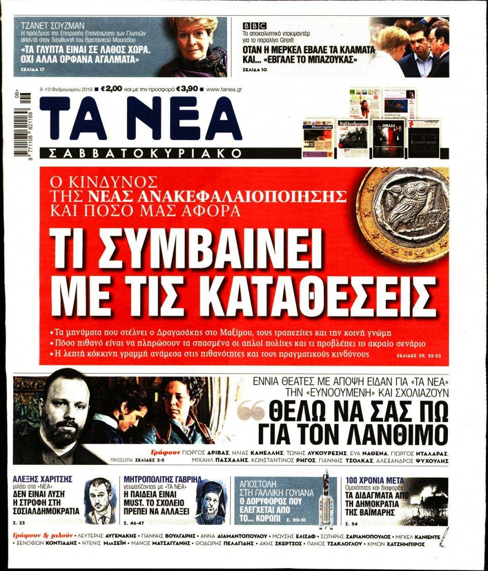 Πρωτοσέλιδο Εφημερίδας - Τα Νέα - 2019-02-09