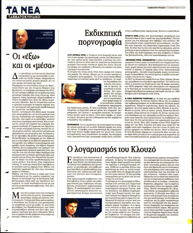 Οπισθόφυλλο Εφημερίδας - Τα Νέα - 2019-02-09