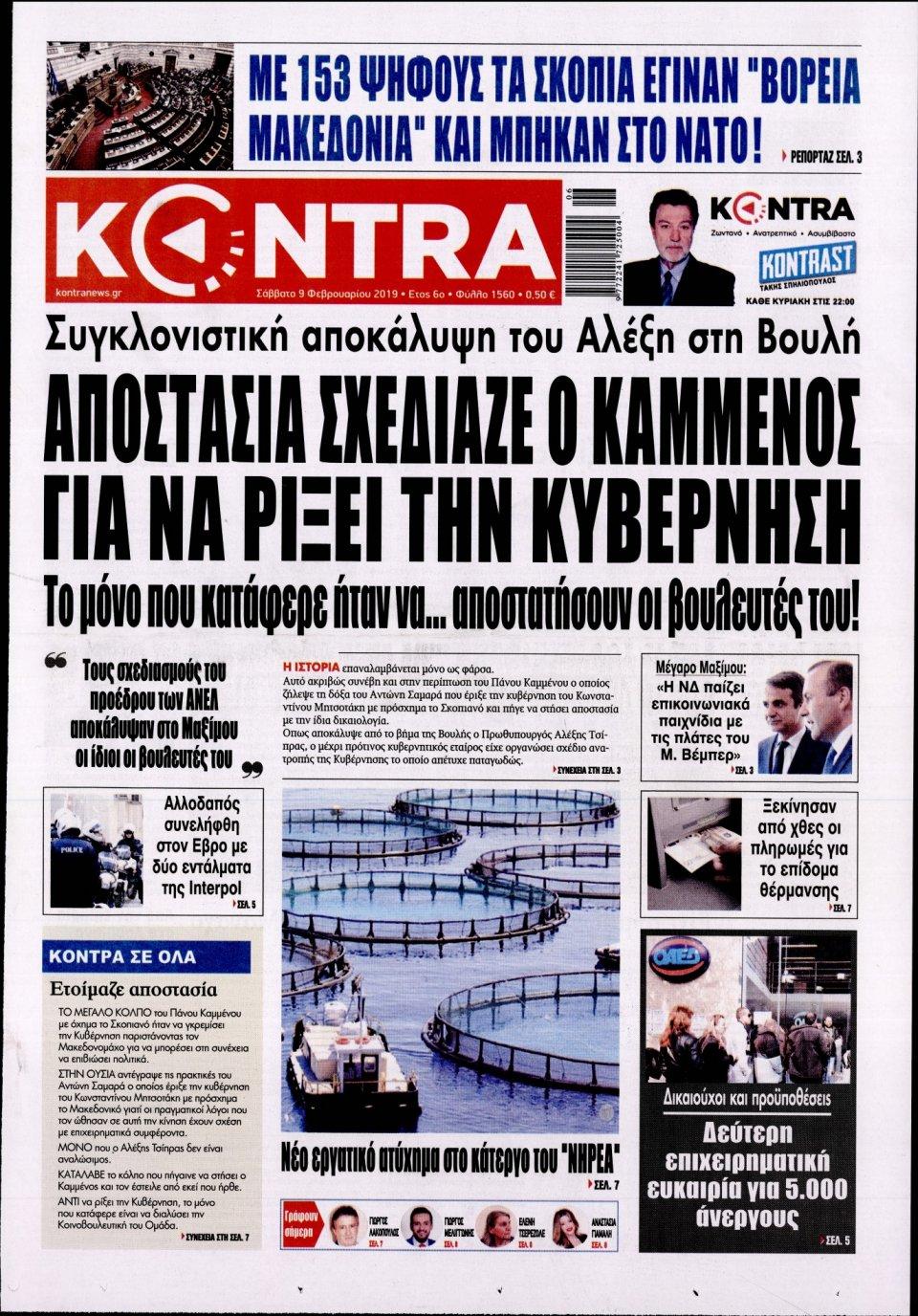 Πρωτοσέλιδο Εφημερίδας - KONTRA NEWS - 2019-02-09