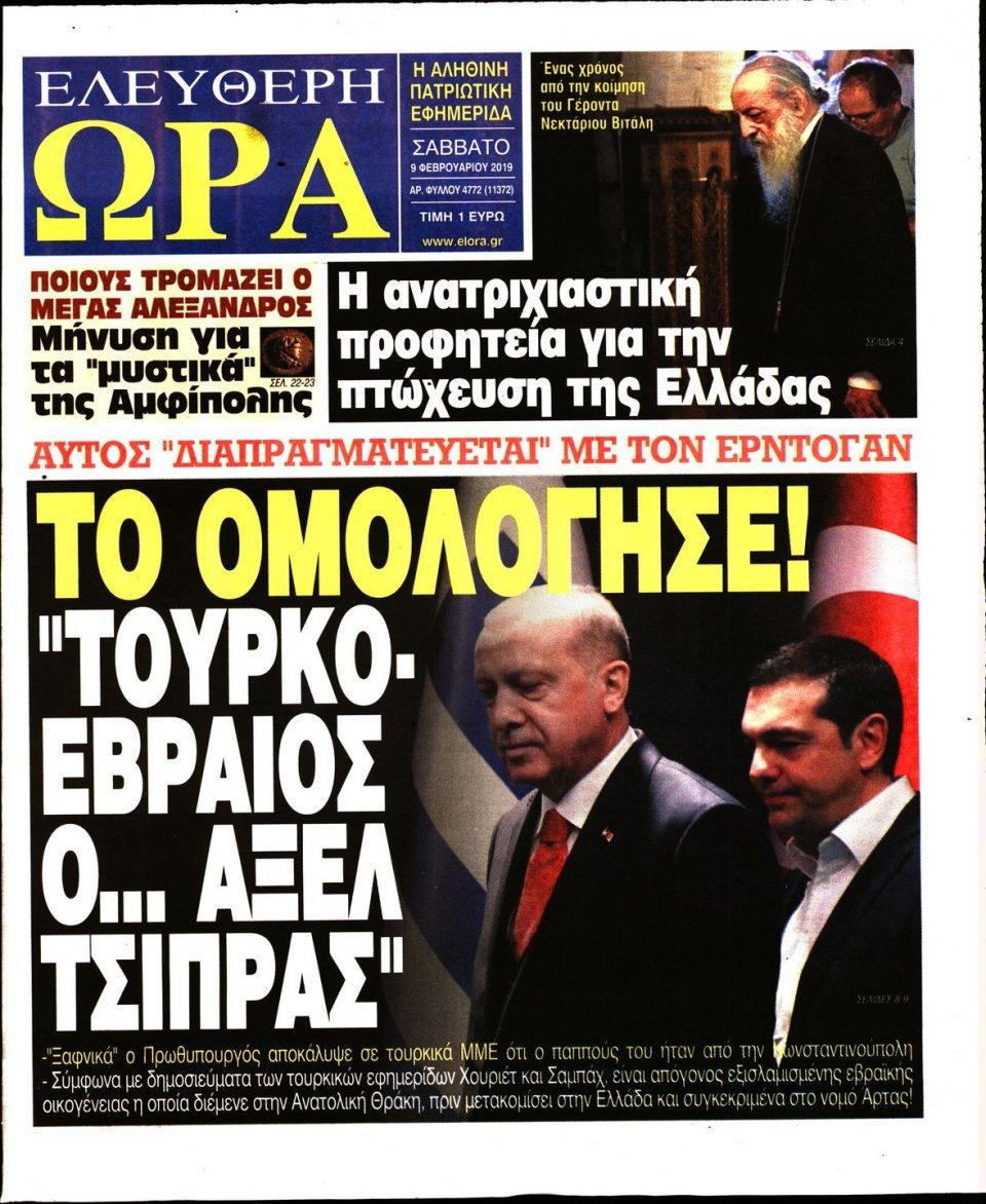 Πρωτοσέλιδο Εφημερίδας - Ελεύθερη Ώρα - 2019-02-09