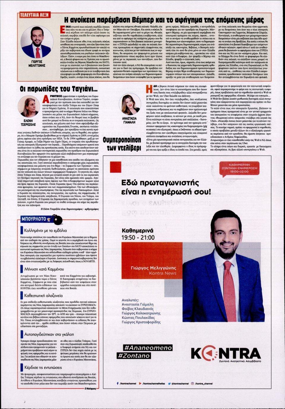 Οπισθόφυλλο Εφημερίδας - KONTRA NEWS - 2019-02-09