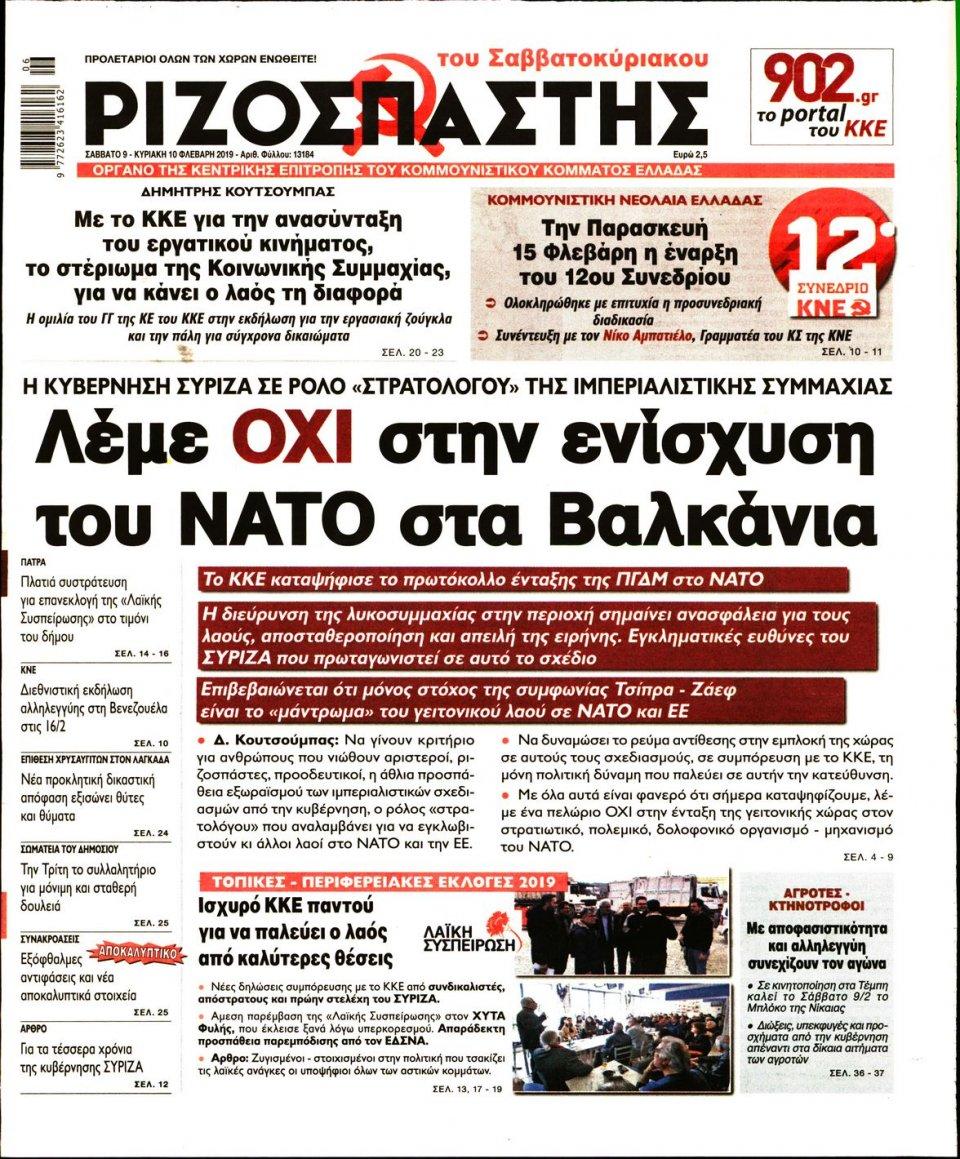 Πρωτοσέλιδο Εφημερίδας - Ριζοσπάστης - 2019-02-09