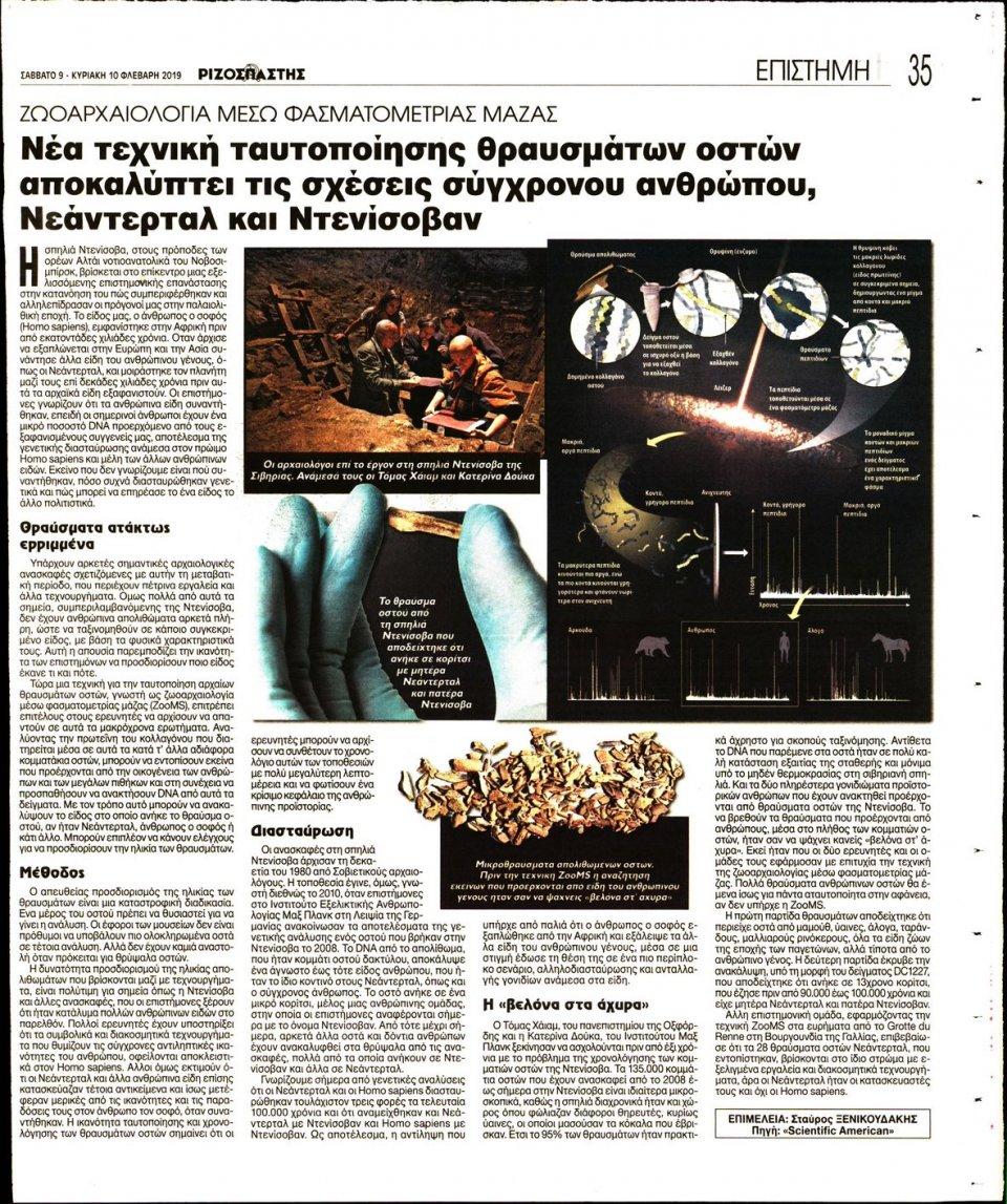 Οπισθόφυλλο Εφημερίδας - Ριζοσπάστης - 2019-02-09