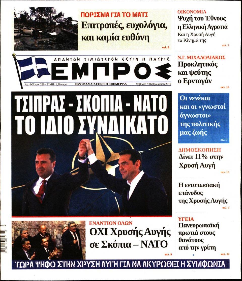 Πρωτοσέλιδο Εφημερίδας - ΕΜΠΡΟΣ - 2019-02-09