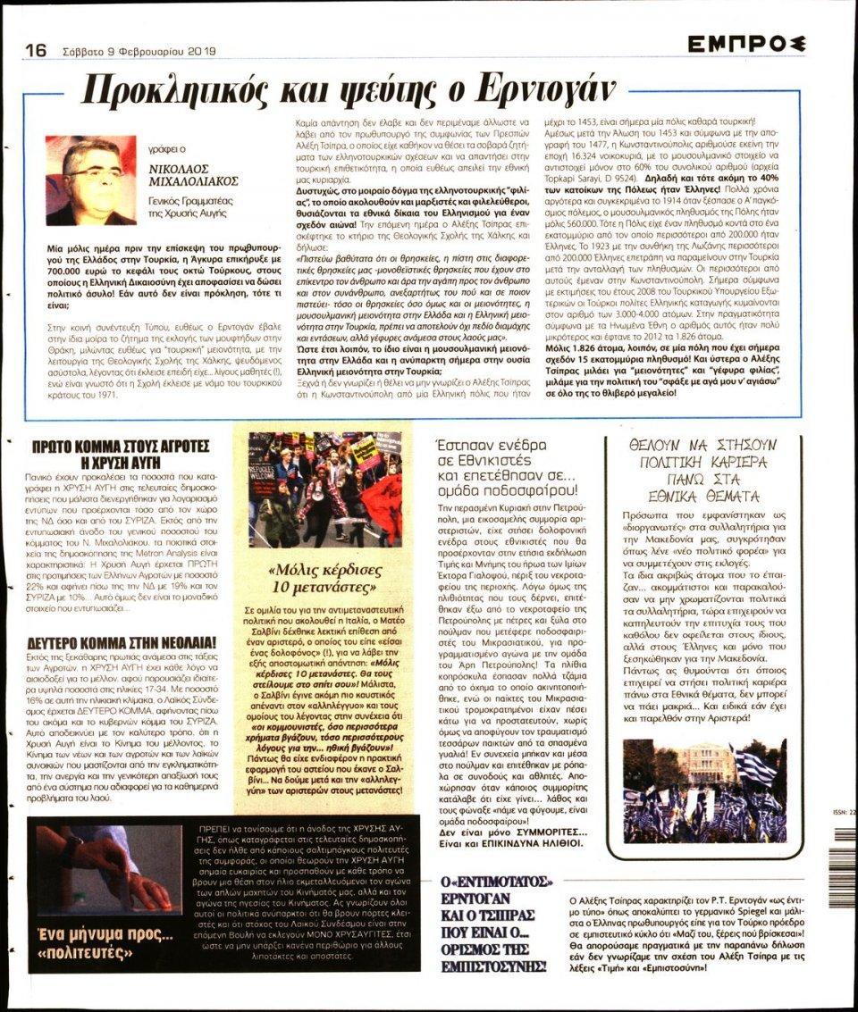 Οπισθόφυλλο Εφημερίδας - ΕΜΠΡΟΣ - 2019-02-09