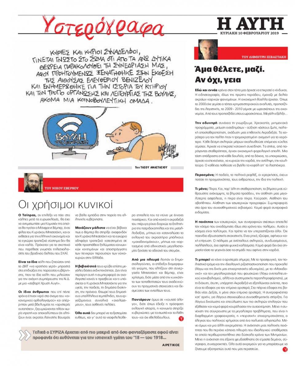 Οπισθόφυλλο Εφημερίδας - Αυγή - 2019-02-10