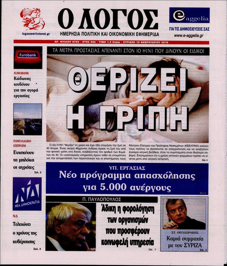 Πρωτοσέλιδο Εφημερίδας - Λόγος - 2019-02-10