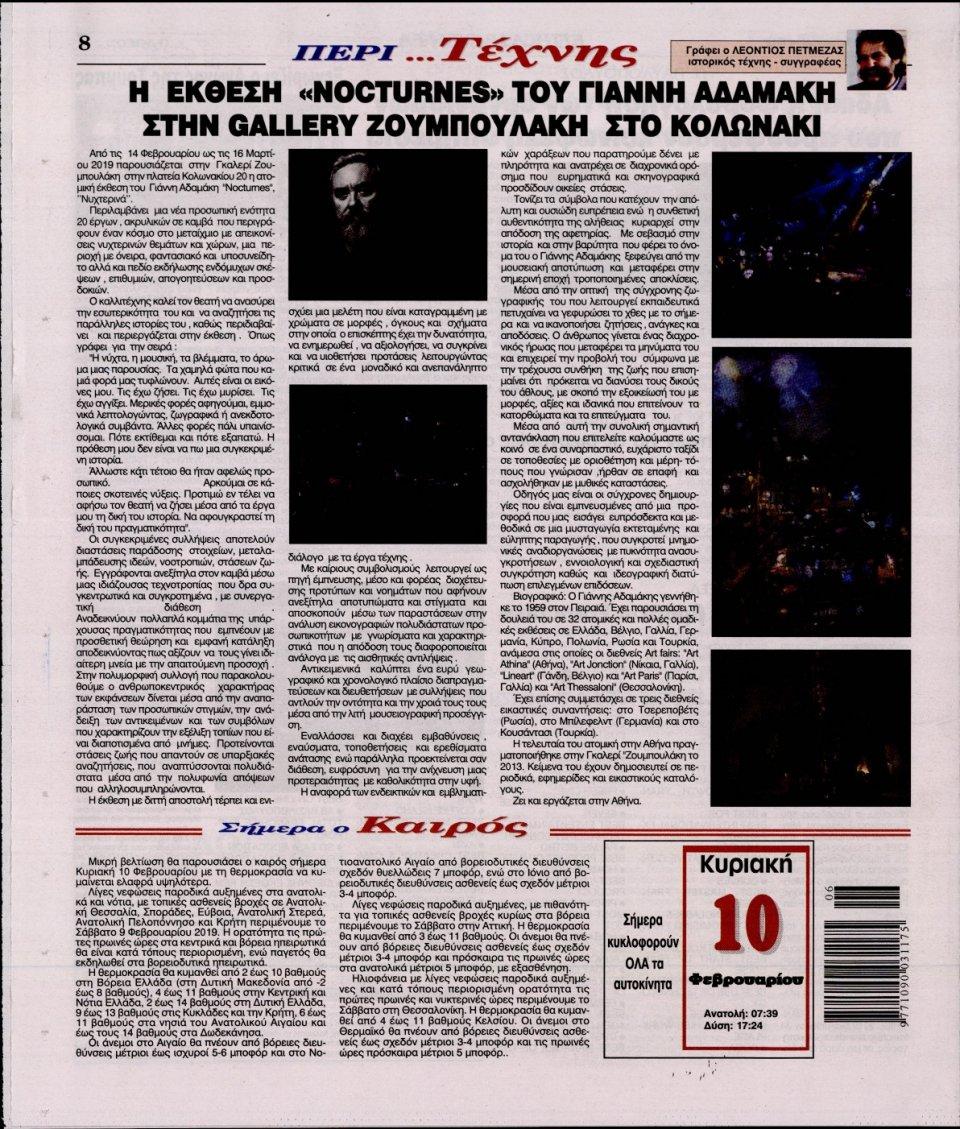 Οπισθόφυλλο Εφημερίδας - Λόγος - 2019-02-10
