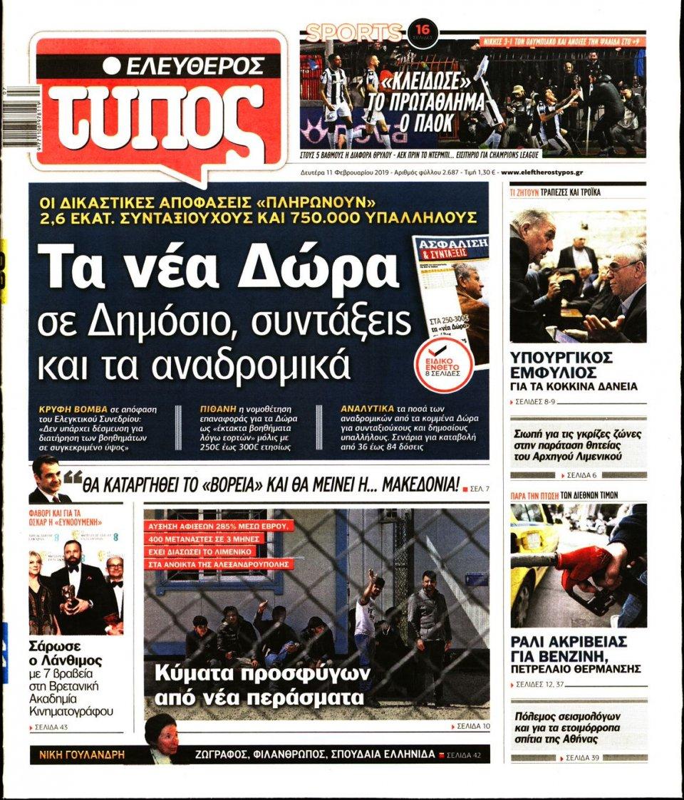 Πρωτοσέλιδο Εφημερίδας - Ελεύθερος Τύπος - 2019-02-11