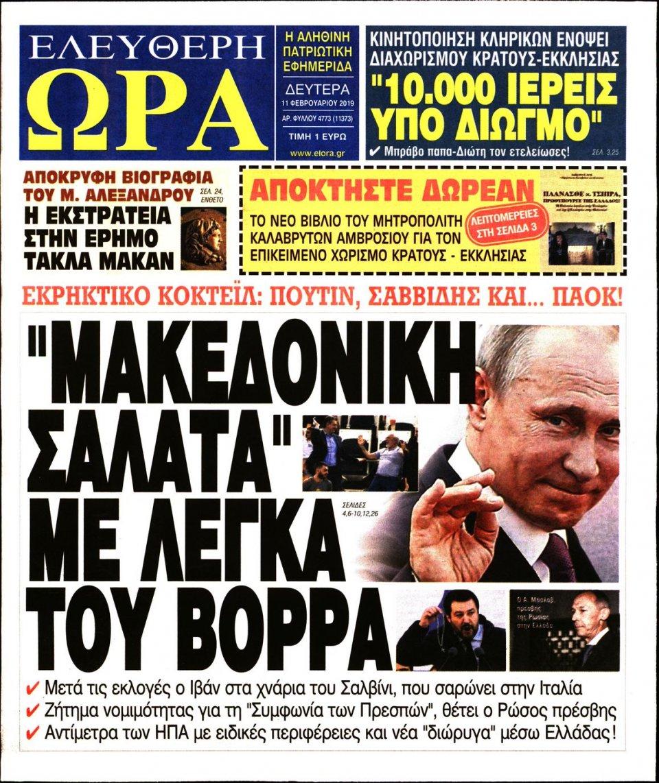 Πρωτοσέλιδο Εφημερίδας - Ελεύθερη Ώρα - 2019-02-11