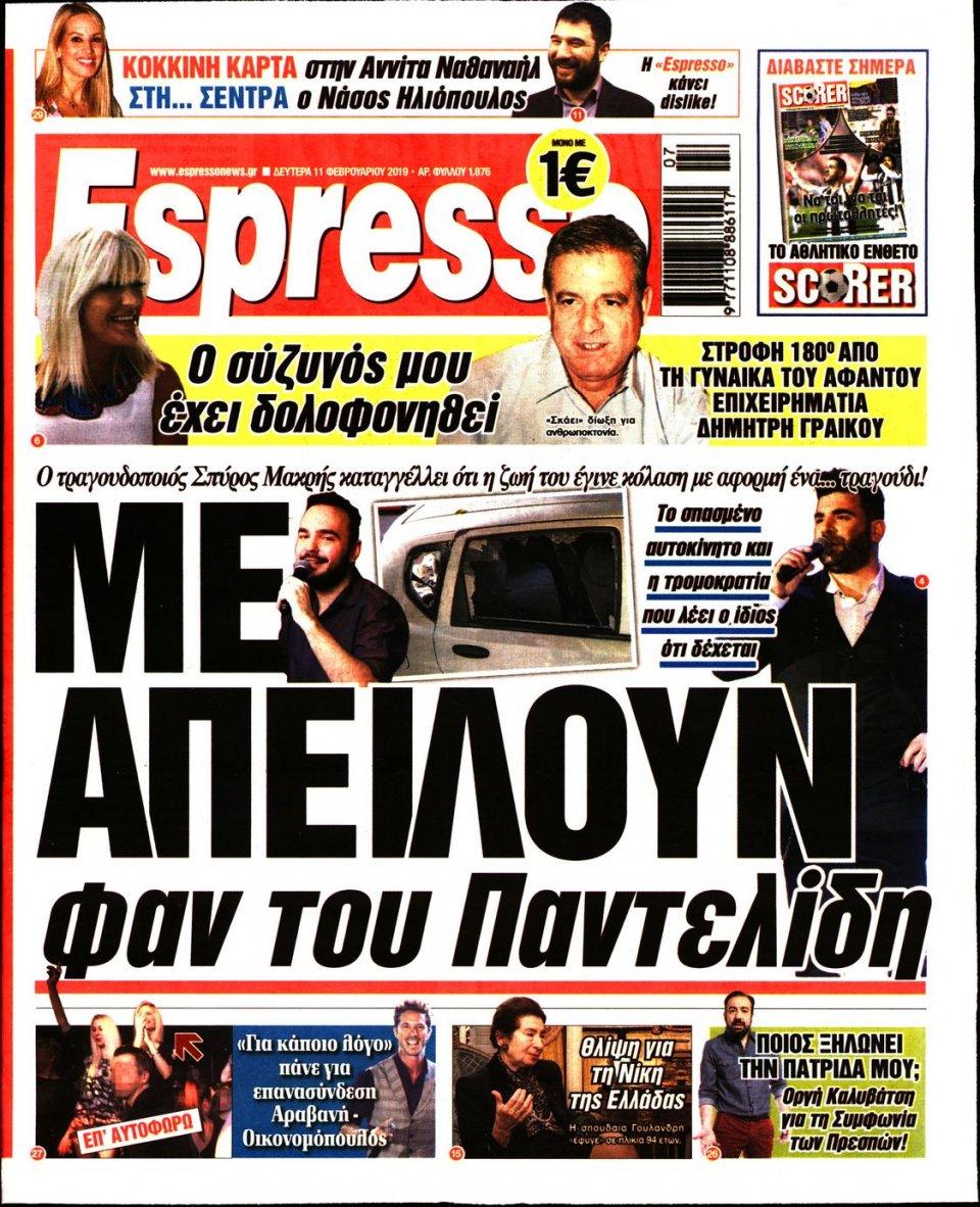 Πρωτοσέλιδο Εφημερίδας - Espresso - 2019-02-11