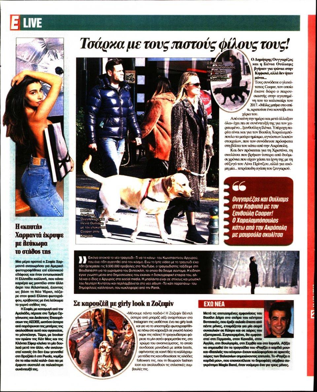 Οπισθόφυλλο Εφημερίδας - Espresso - 2019-02-11