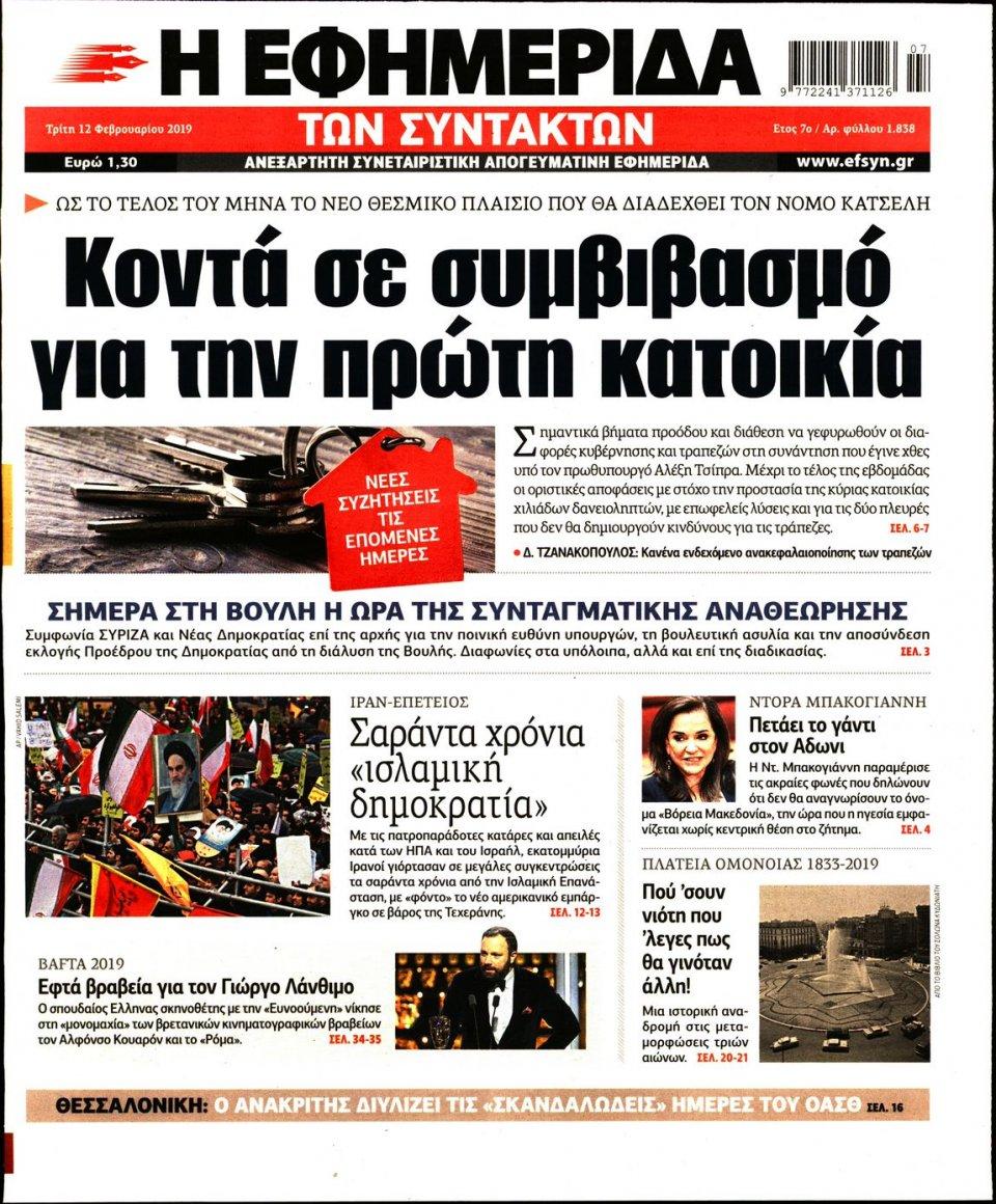 Πρωτοσέλιδο Εφημερίδας - Η ΕΦΗΜΕΡΙΔΑ ΤΩΝ ΣΥΝΤΑΚΤΩΝ - 2019-02-12