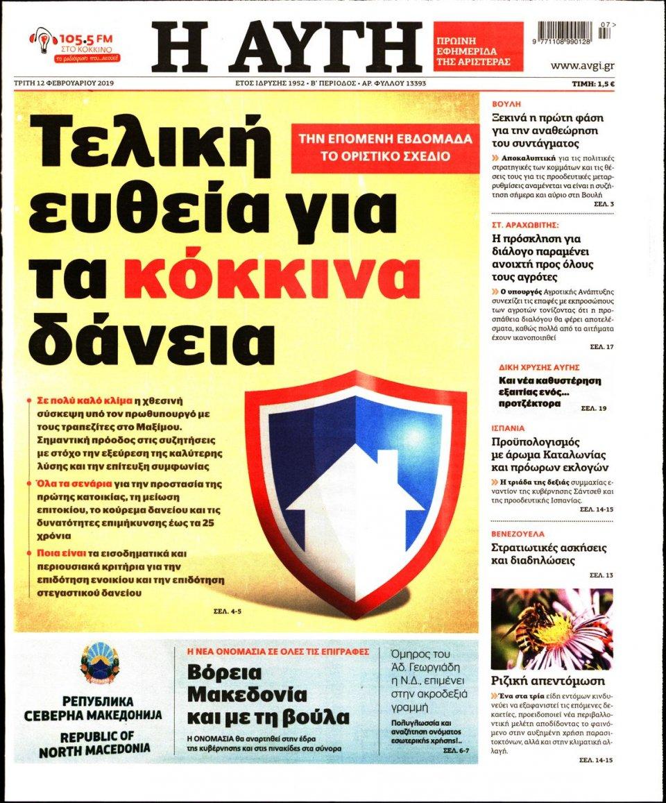 Πρωτοσέλιδο Εφημερίδας - Αυγή - 2019-02-12