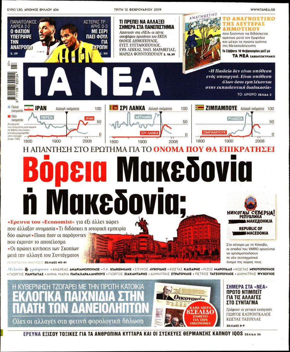 Πρωτοσέλιδο Εφημερίδας - Τα Νέα - 2019-02-12