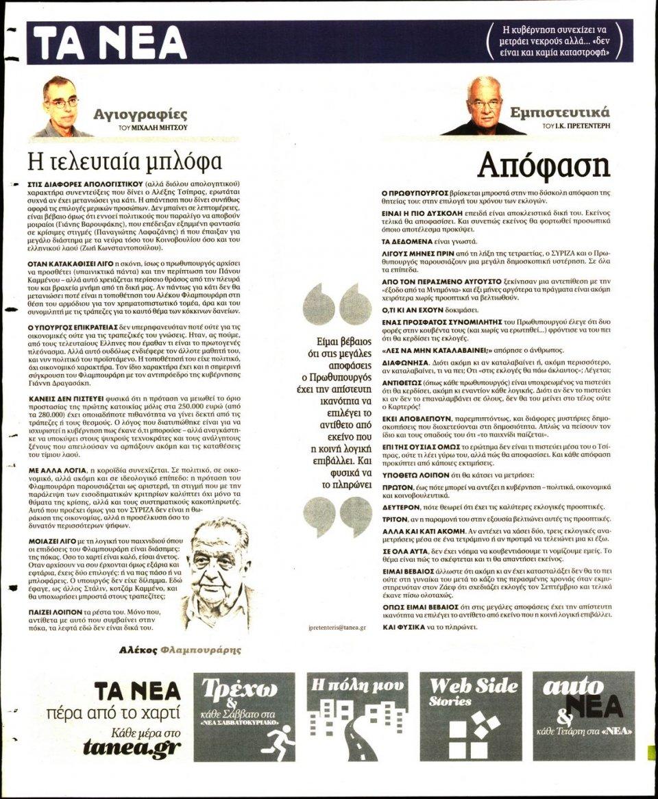 Οπισθόφυλλο Εφημερίδας - Τα Νέα - 2019-02-12