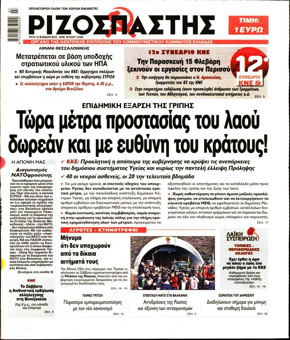 Πρωτοσέλιδο Εφημερίδας - Ριζοσπάστης - 2019-02-12