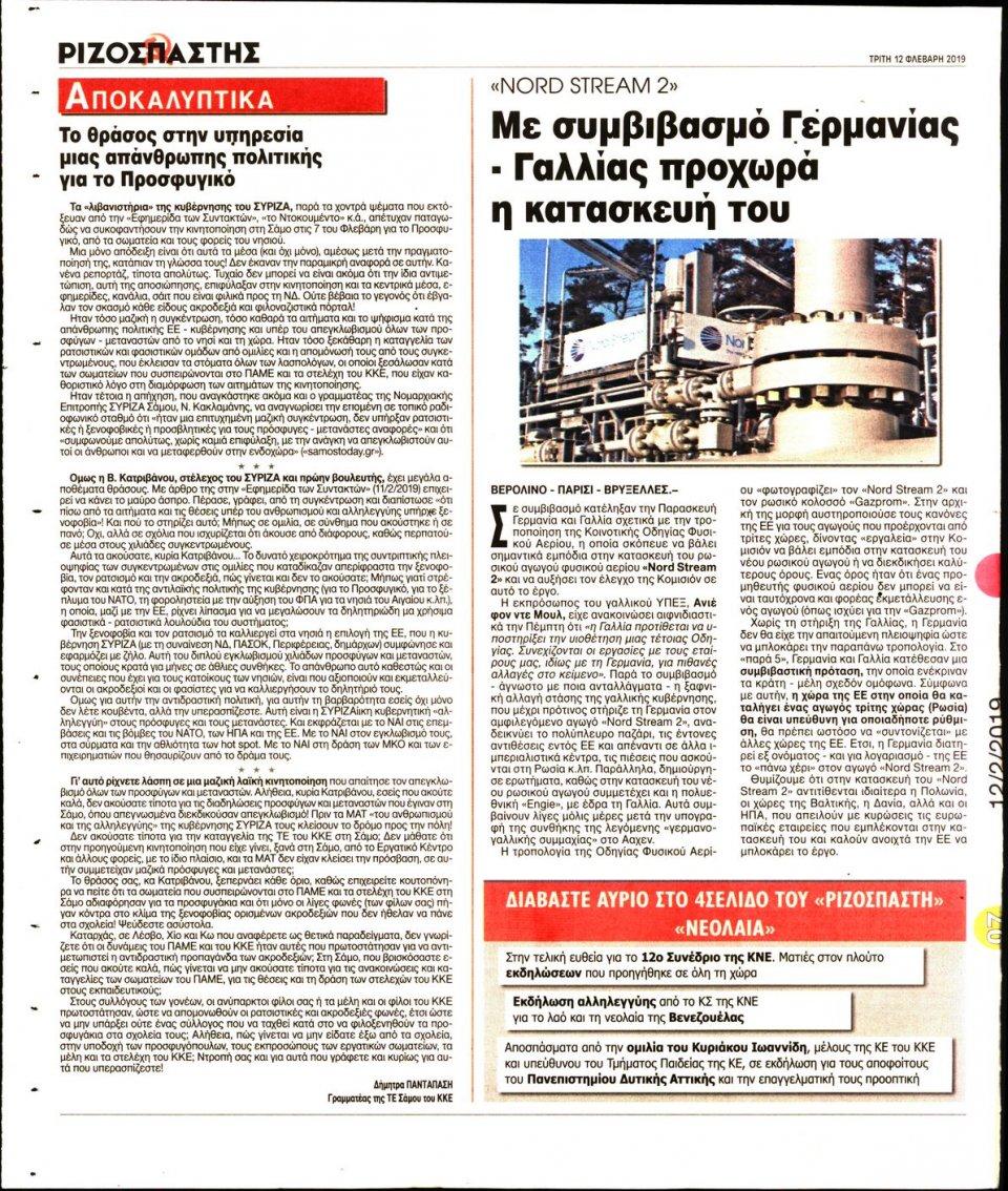 Οπισθόφυλλο Εφημερίδας - Ριζοσπάστης - 2019-02-12