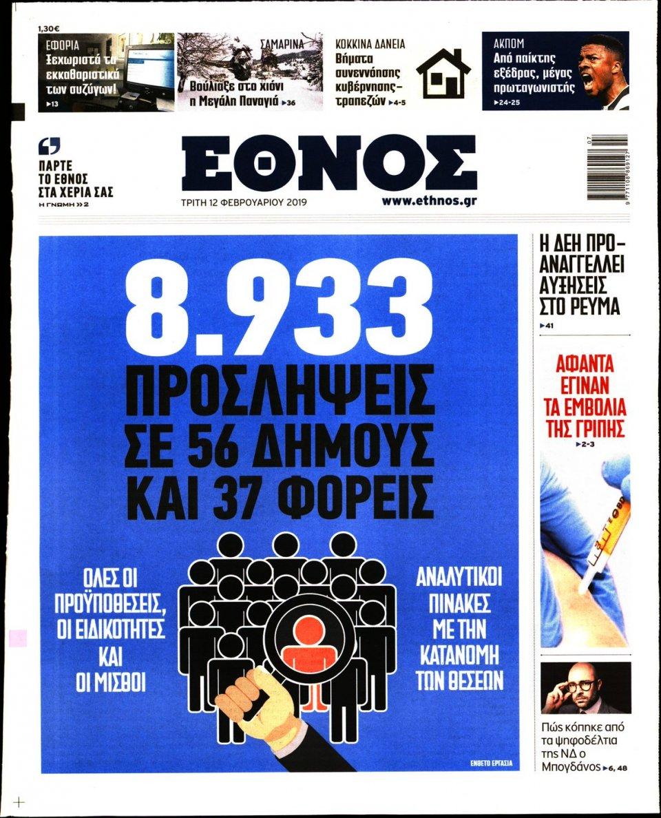 Πρωτοσέλιδο Εφημερίδας - Έθνος - 2019-02-12