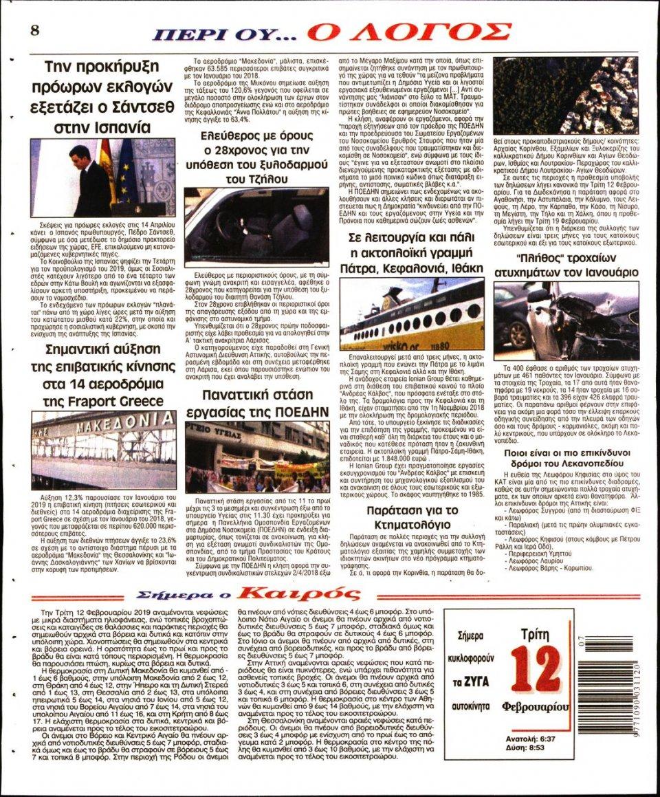 Οπισθόφυλλο Εφημερίδας - Λόγος - 2019-02-12