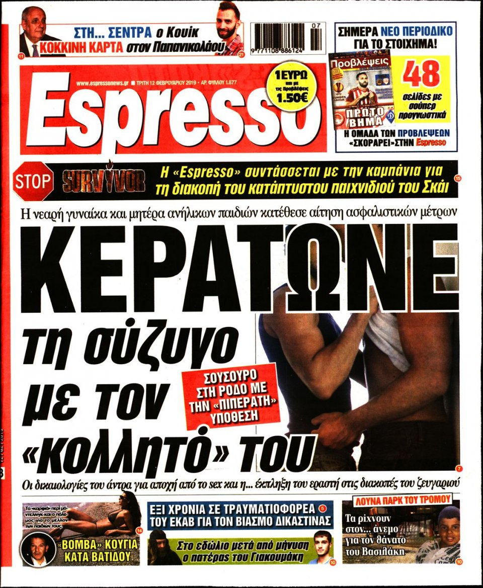 Πρωτοσέλιδο Εφημερίδας - Espresso - 2019-02-12