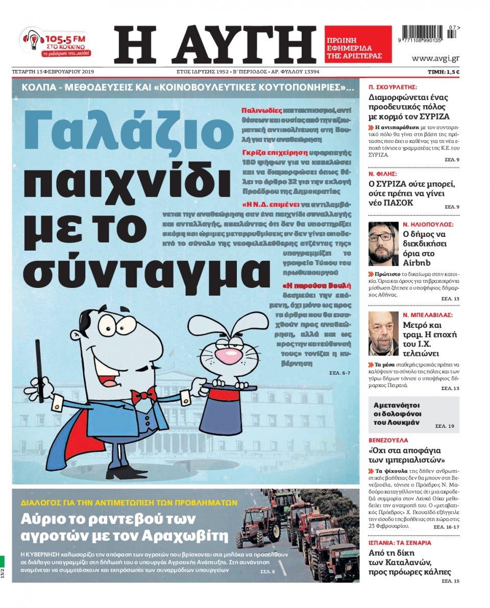 Πρωτοσέλιδο Εφημερίδας - Αυγή - 2019-02-13