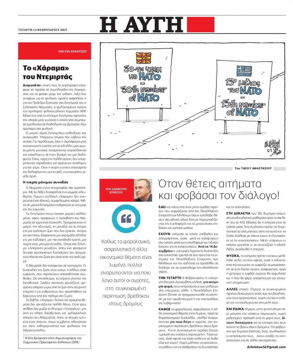 Οπισθόφυλλο Εφημερίδας - Αυγή - 2019-02-13