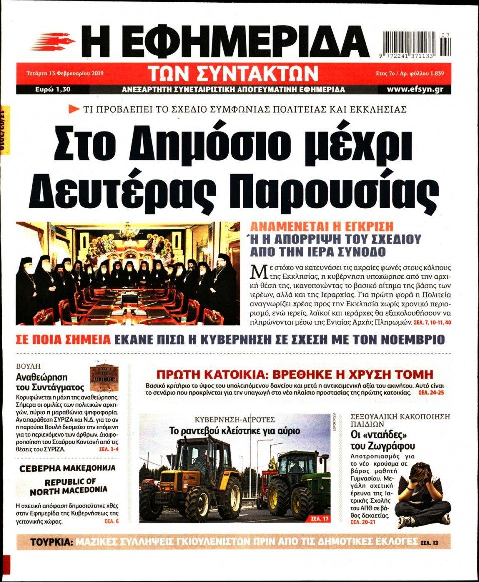 Πρωτοσέλιδο Εφημερίδας - Η ΕΦΗΜΕΡΙΔΑ ΤΩΝ ΣΥΝΤΑΚΤΩΝ - 2019-02-13