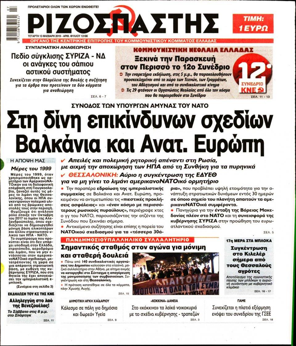 Πρωτοσέλιδο Εφημερίδας - Ριζοσπάστης - 2019-02-13