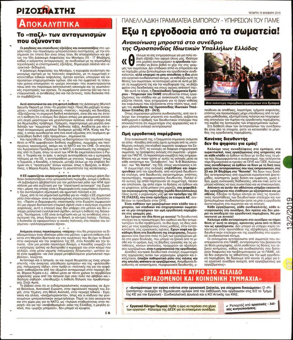 Οπισθόφυλλο Εφημερίδας - Ριζοσπάστης - 2019-02-13