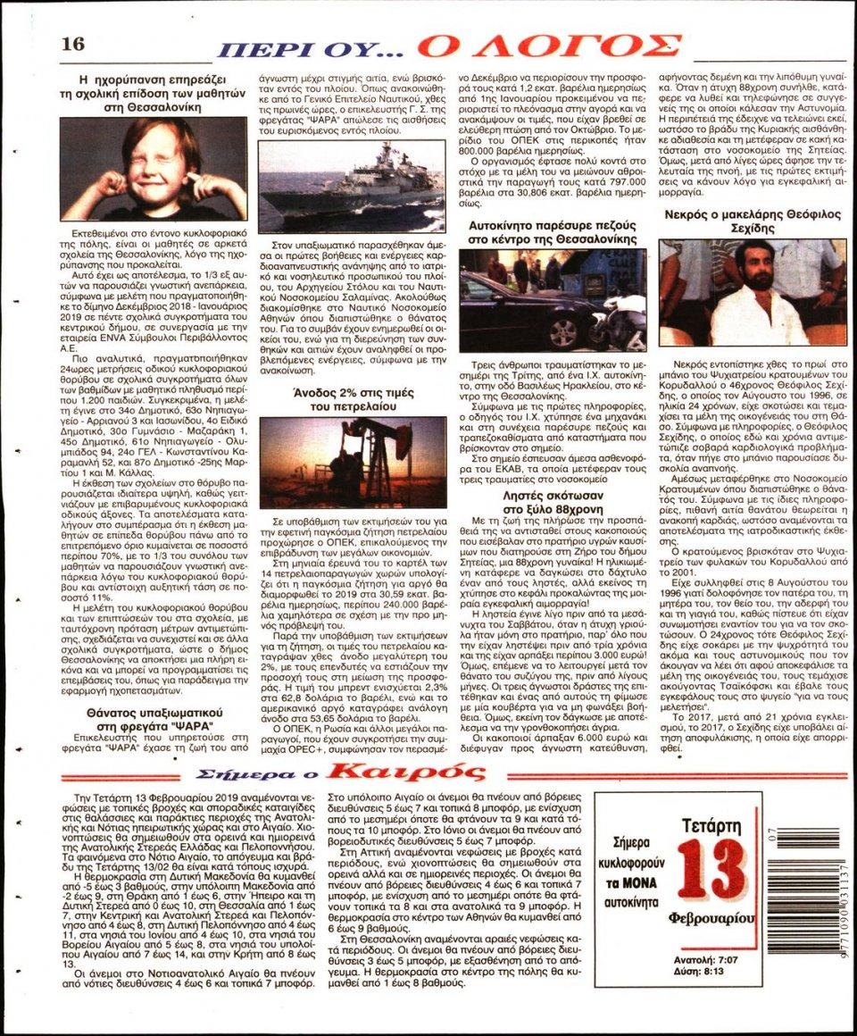 Οπισθόφυλλο Εφημερίδας - Λόγος - 2019-02-13