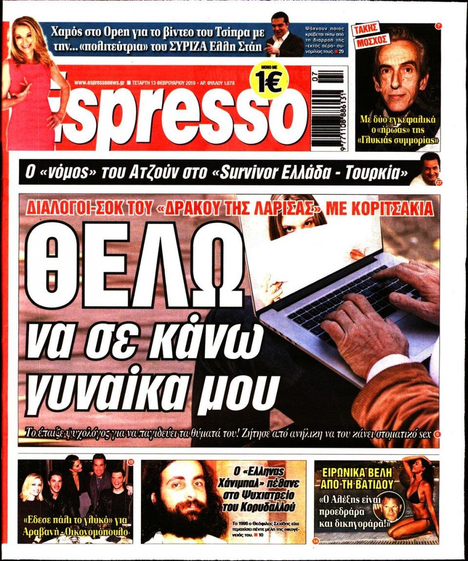 Πρωτοσέλιδο Εφημερίδας - Espresso - 2019-02-13