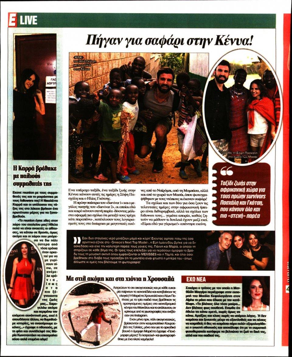 Οπισθόφυλλο Εφημερίδας - Espresso - 2019-02-13