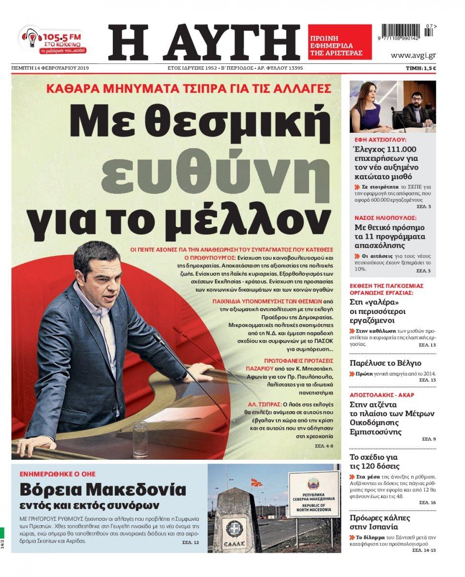 Πρωτοσέλιδο Εφημερίδας - Αυγή - 2019-02-14