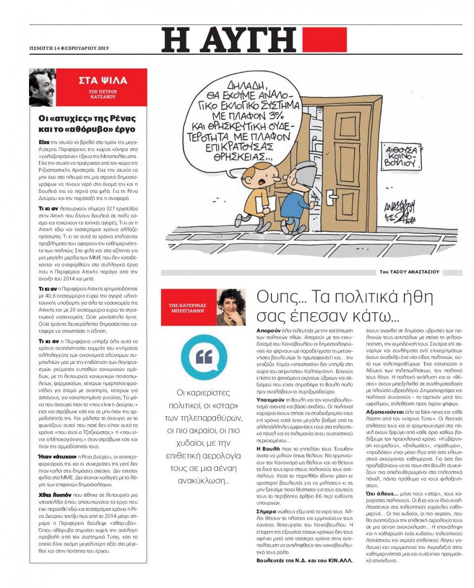 Οπισθόφυλλο Εφημερίδας - Αυγή - 2019-02-14