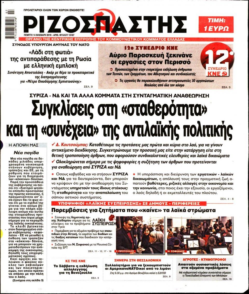Πρωτοσέλιδο Εφημερίδας - Ριζοσπάστης - 2019-02-14