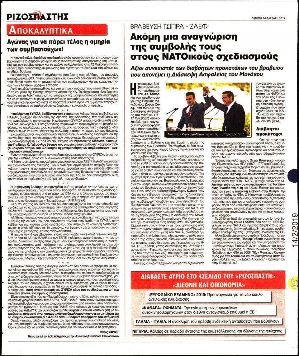 Οπισθόφυλλο Εφημερίδας - Ριζοσπάστης - 2019-02-14