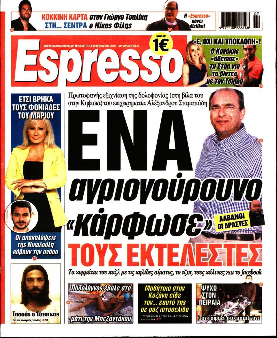 Πρωτοσέλιδο Εφημερίδας - Espresso - 2019-02-14