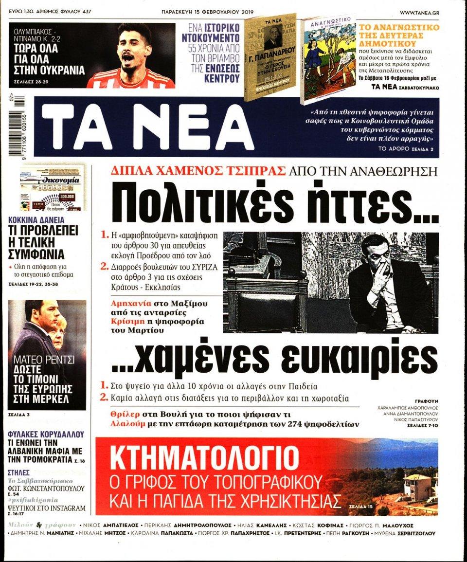 Πρωτοσέλιδο Εφημερίδας - Τα Νέα - 2019-02-15
