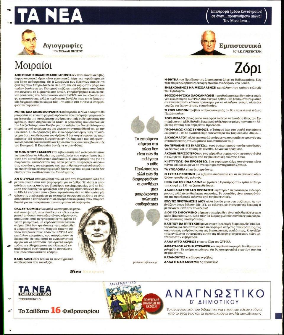 Οπισθόφυλλο Εφημερίδας - Τα Νέα - 2019-02-15