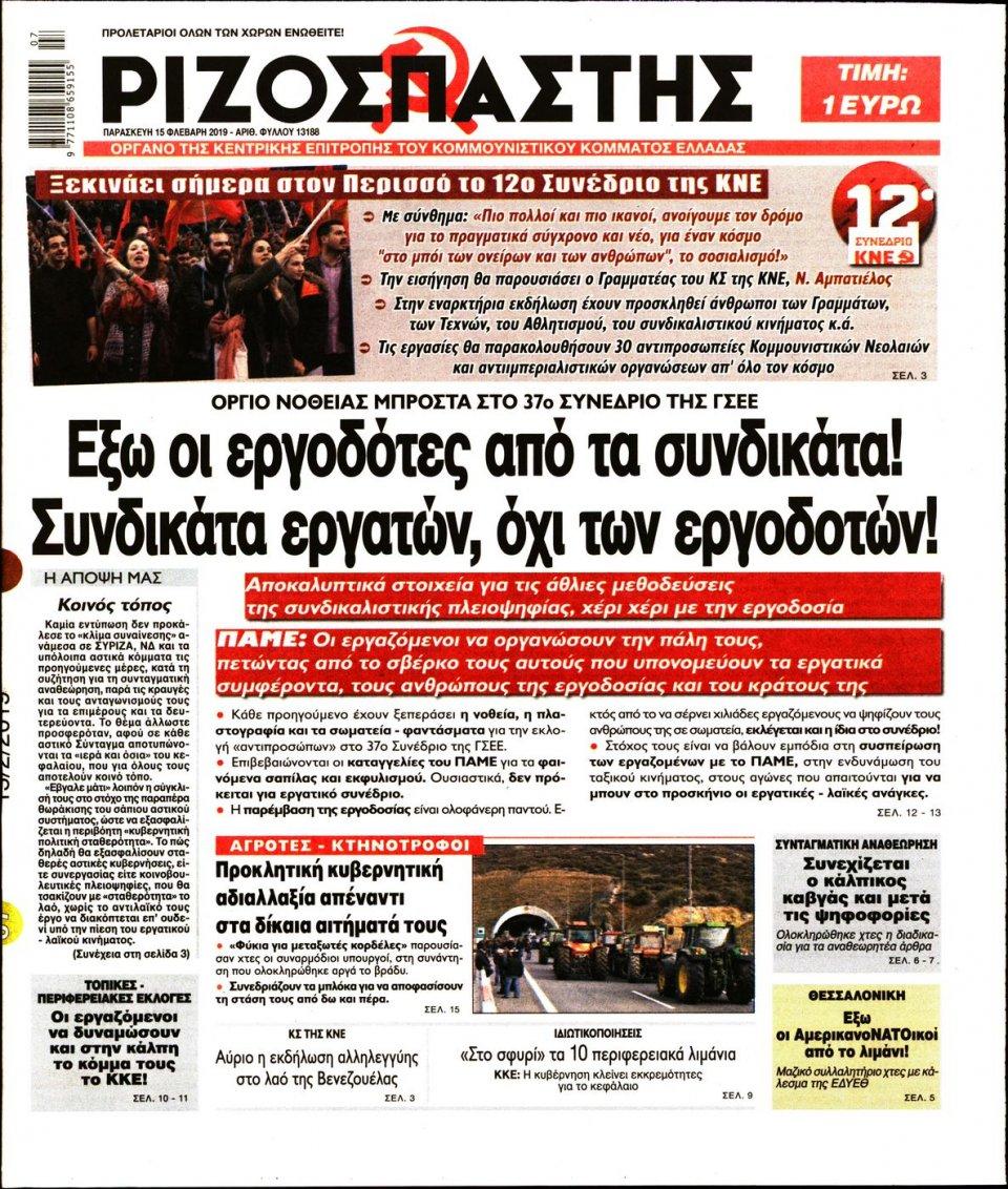 Πρωτοσέλιδο Εφημερίδας - Ριζοσπάστης - 2019-02-15
