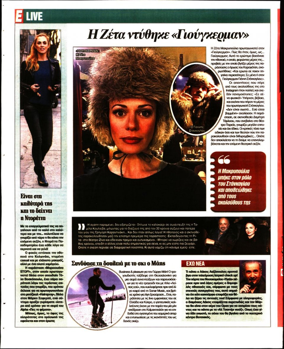 Οπισθόφυλλο Εφημερίδας - Espresso - 2019-02-15