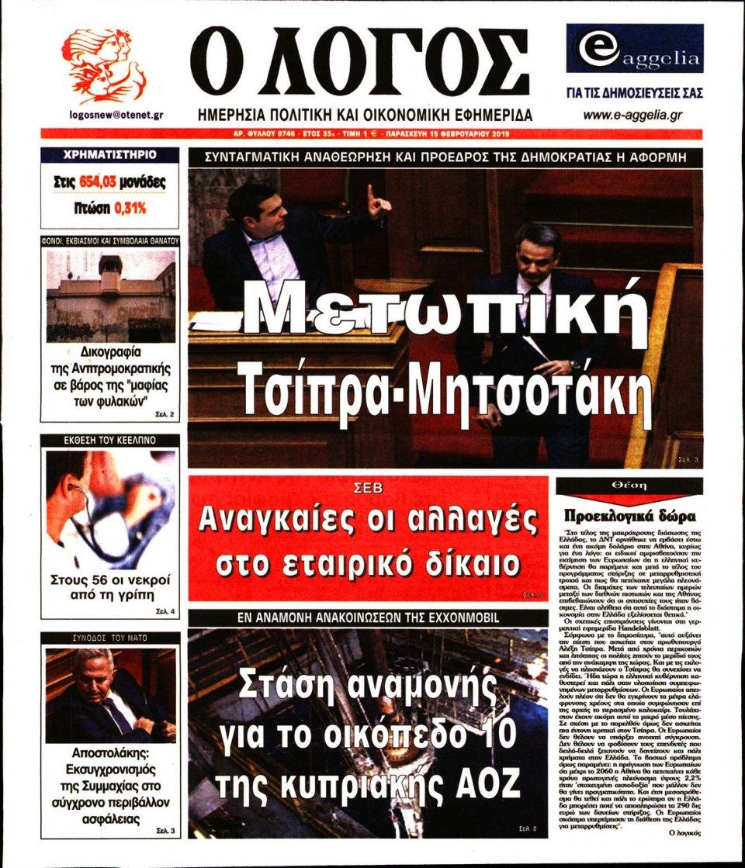 Πρωτοσέλιδο Εφημερίδας - Λόγος - 2019-02-15