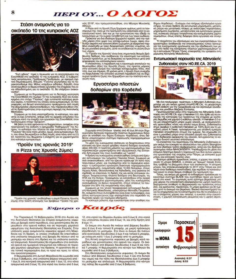 Οπισθόφυλλο Εφημερίδας - Λόγος - 2019-02-15