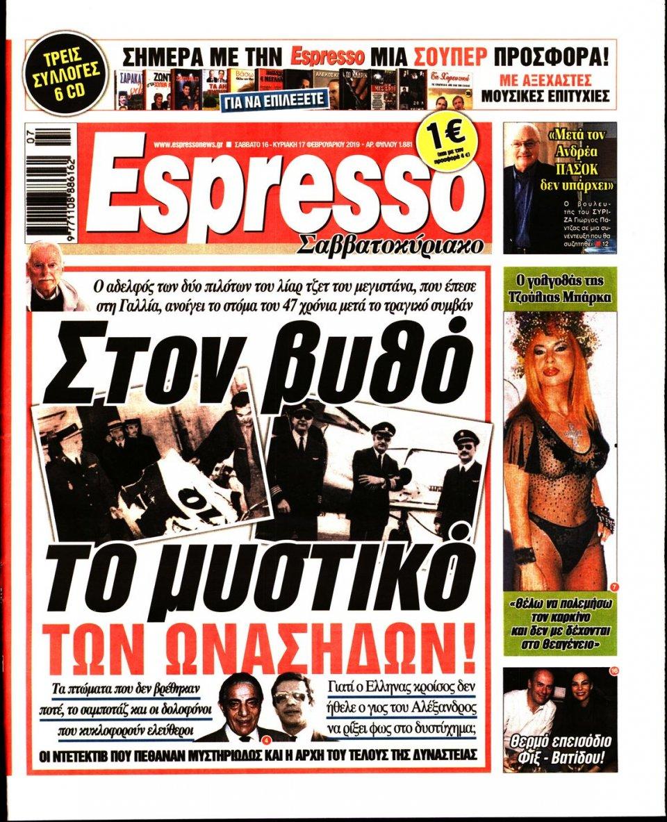 Πρωτοσέλιδο Εφημερίδας - Espresso - 2019-02-16