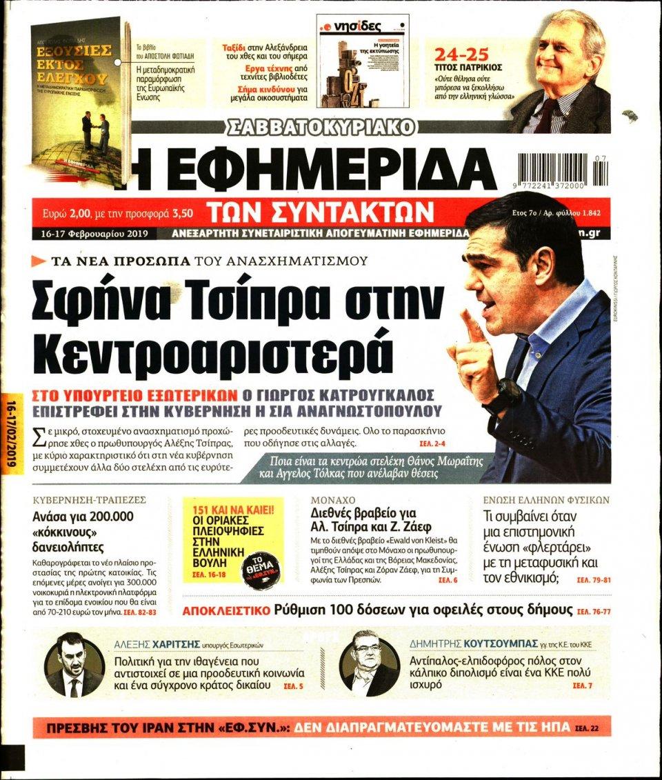 Πρωτοσέλιδο Εφημερίδας - Η ΕΦΗΜΕΡΙΔΑ ΤΩΝ ΣΥΝΤΑΚΤΩΝ - 2019-02-16