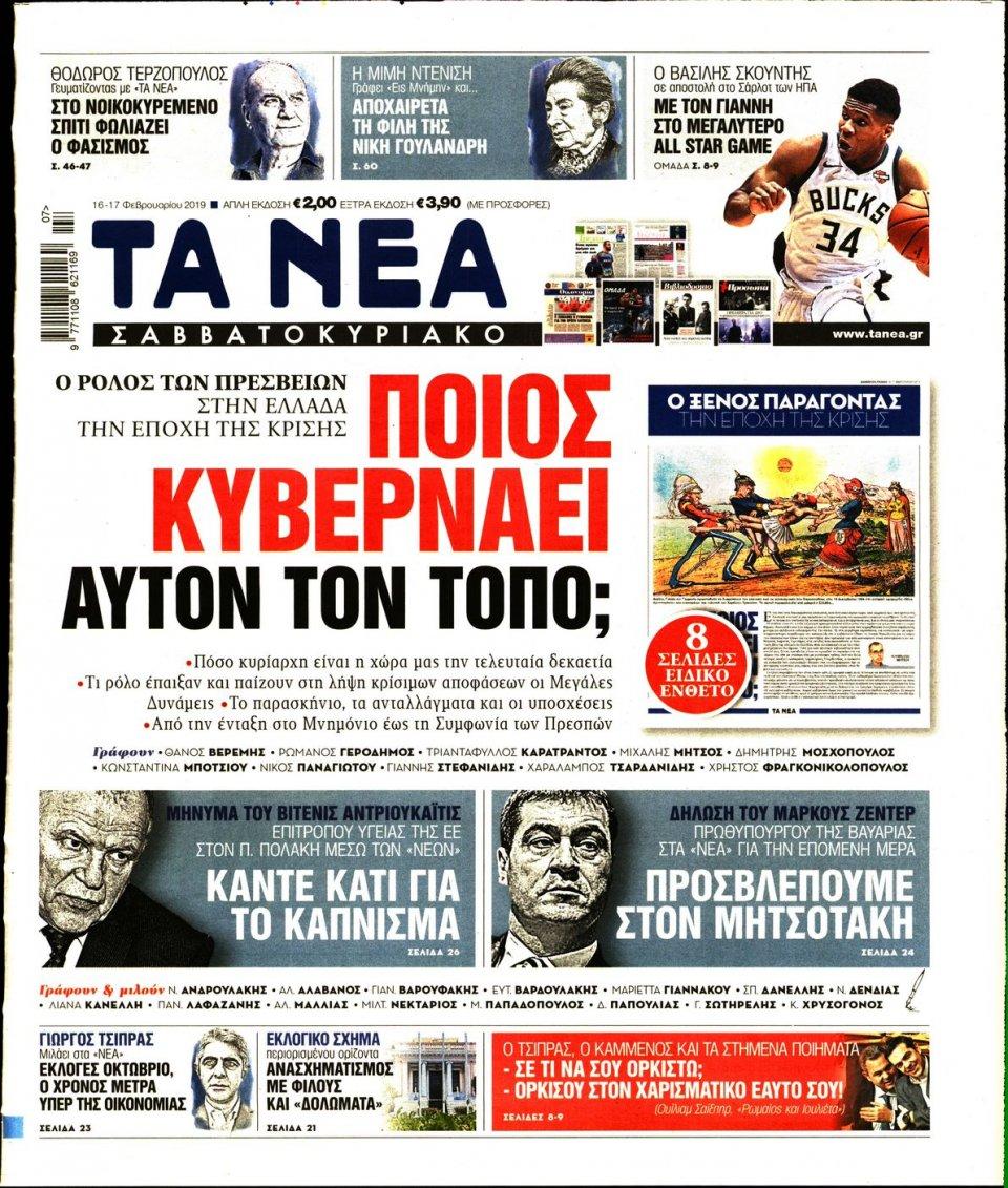 Πρωτοσέλιδο Εφημερίδας - Τα Νέα - 2019-02-16